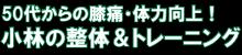 【大阪・出張】50代からの肩こり・膝痛!小林の整体&トレーニング
