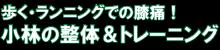 【大阪・出張】歩く・ランニングでの膝痛!小林の整体&トレーニング